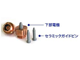 プロジェクションナット下部電極 セラミックタイプ