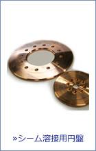 シーム溶接用円盤